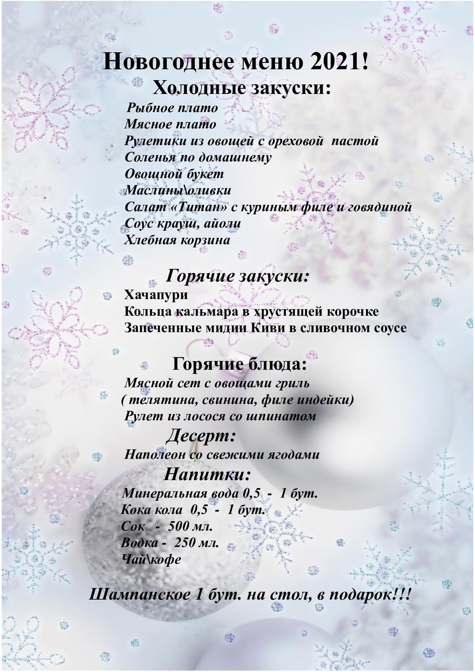 Новогднее-меню-2021 (1)