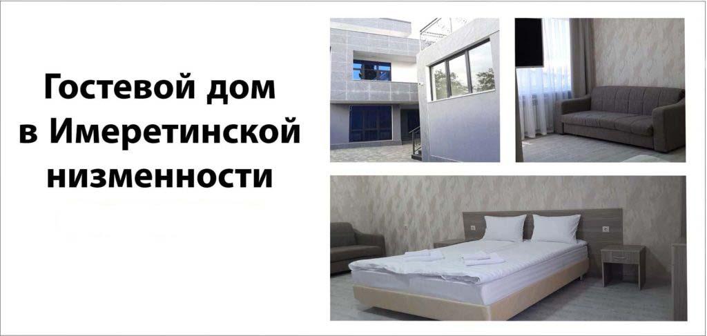 imeret-1-1024x487